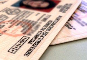 возврата водительского удостоверения