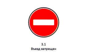 Знак 3.1