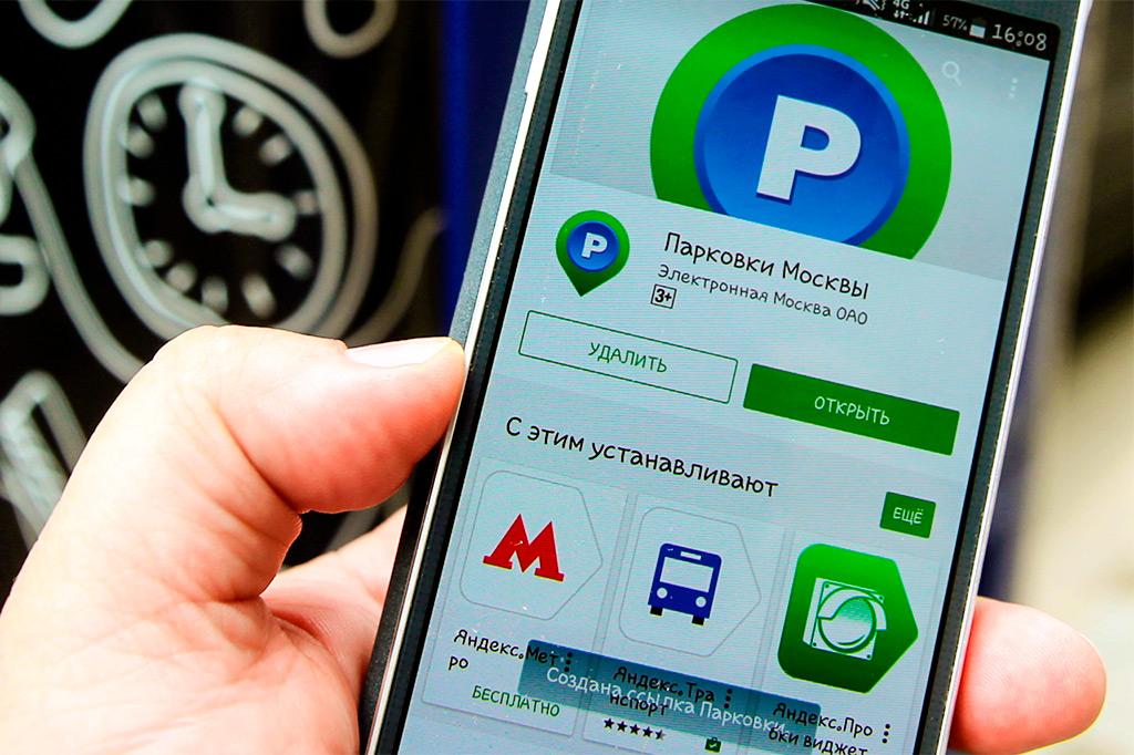 Как пополнить счет паркинга через смс