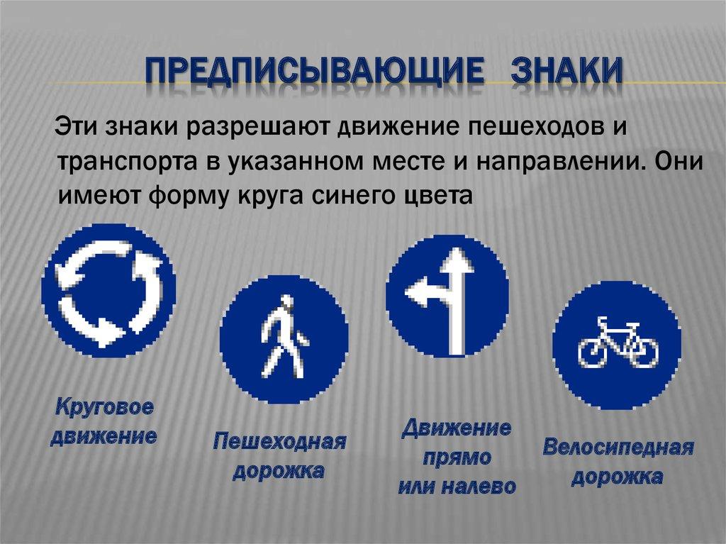 Предписывающий знак дорожного движения картинка
