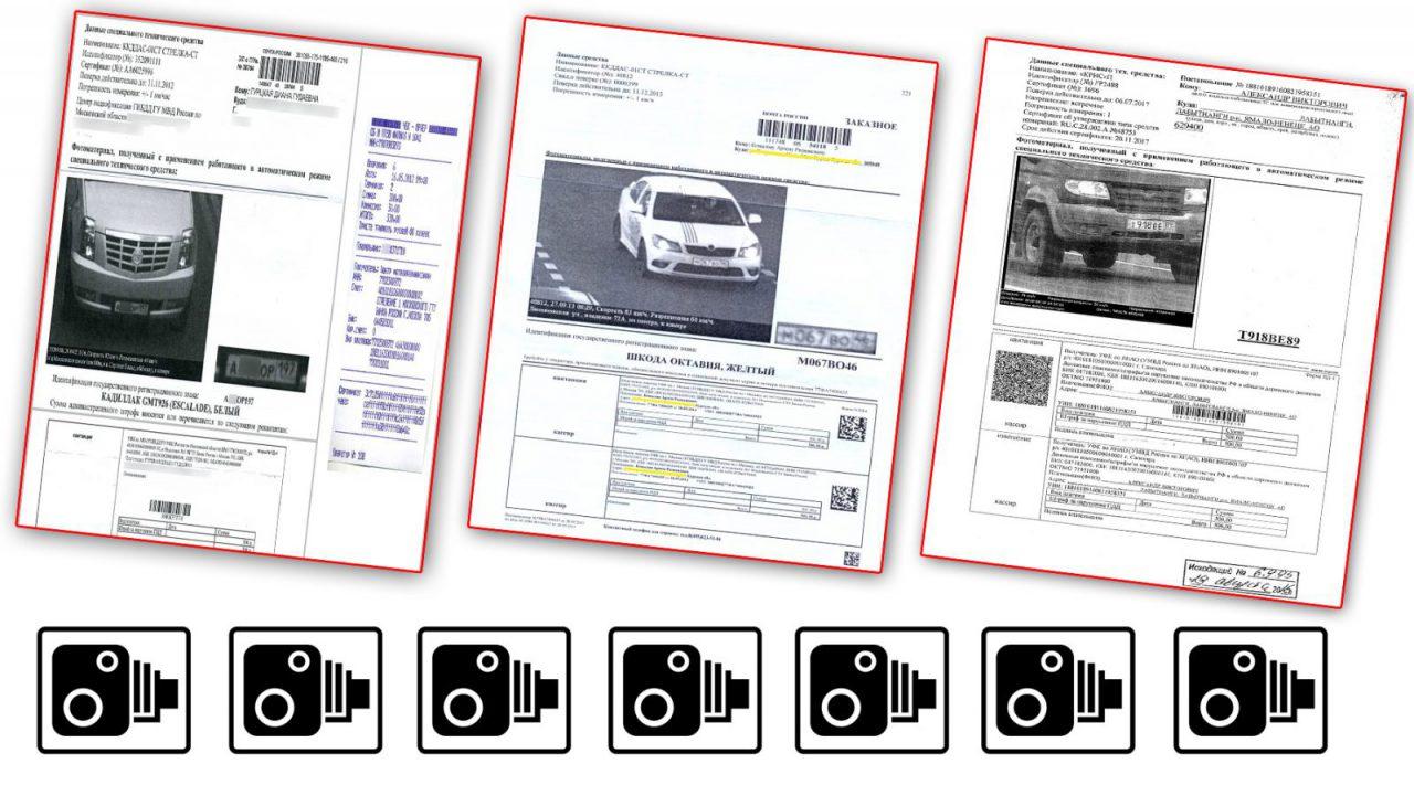 Оспаривание штрафов ГИБДД с фотофиксацией