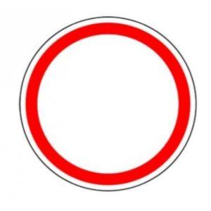 Знак белый круг с красным ободком ⭕️ : что значит, какой штраф?