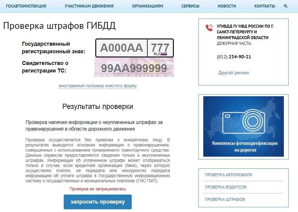 Сайт гибдд проверка штрафов по номеру автомобиля